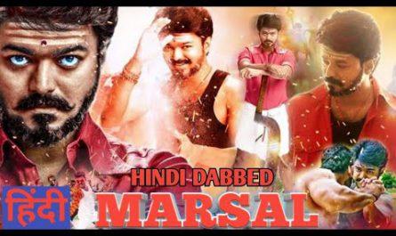 Marsal In hindi