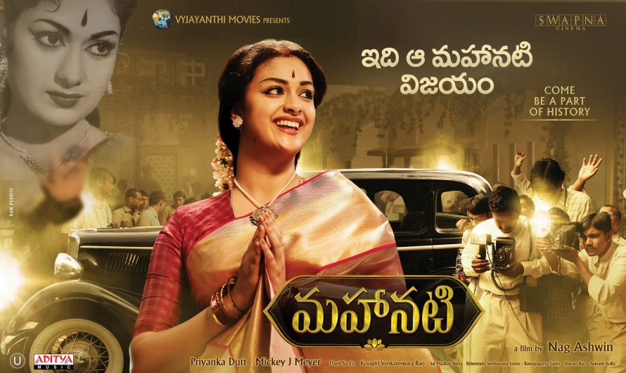 Mahanati Hindi Dubbed Movie| Mahanati in Hindi